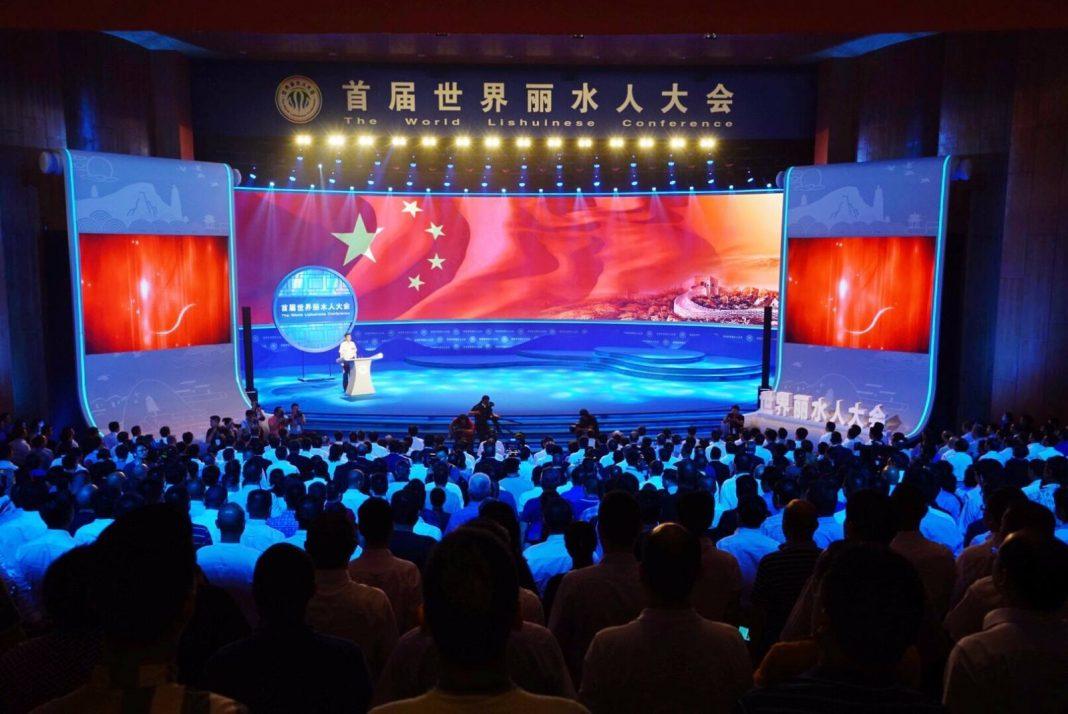 首届世界丽水人大会在著名侨乡——浙江丽水举行