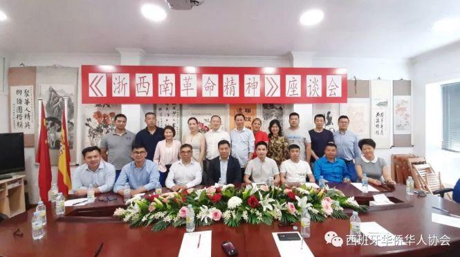 西班牙华侨华人协会 & 西中经贸文化促进会在马德里举办学习《浙西南革命精神》座谈会