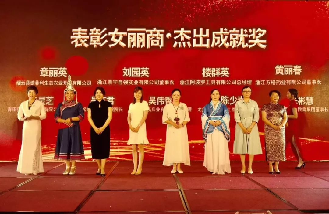 """2019丽水""""优秀女企业家""""系列评选结果揭晓——女丽商·杰出成就奖"""